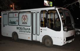 Мобильная амбулатория