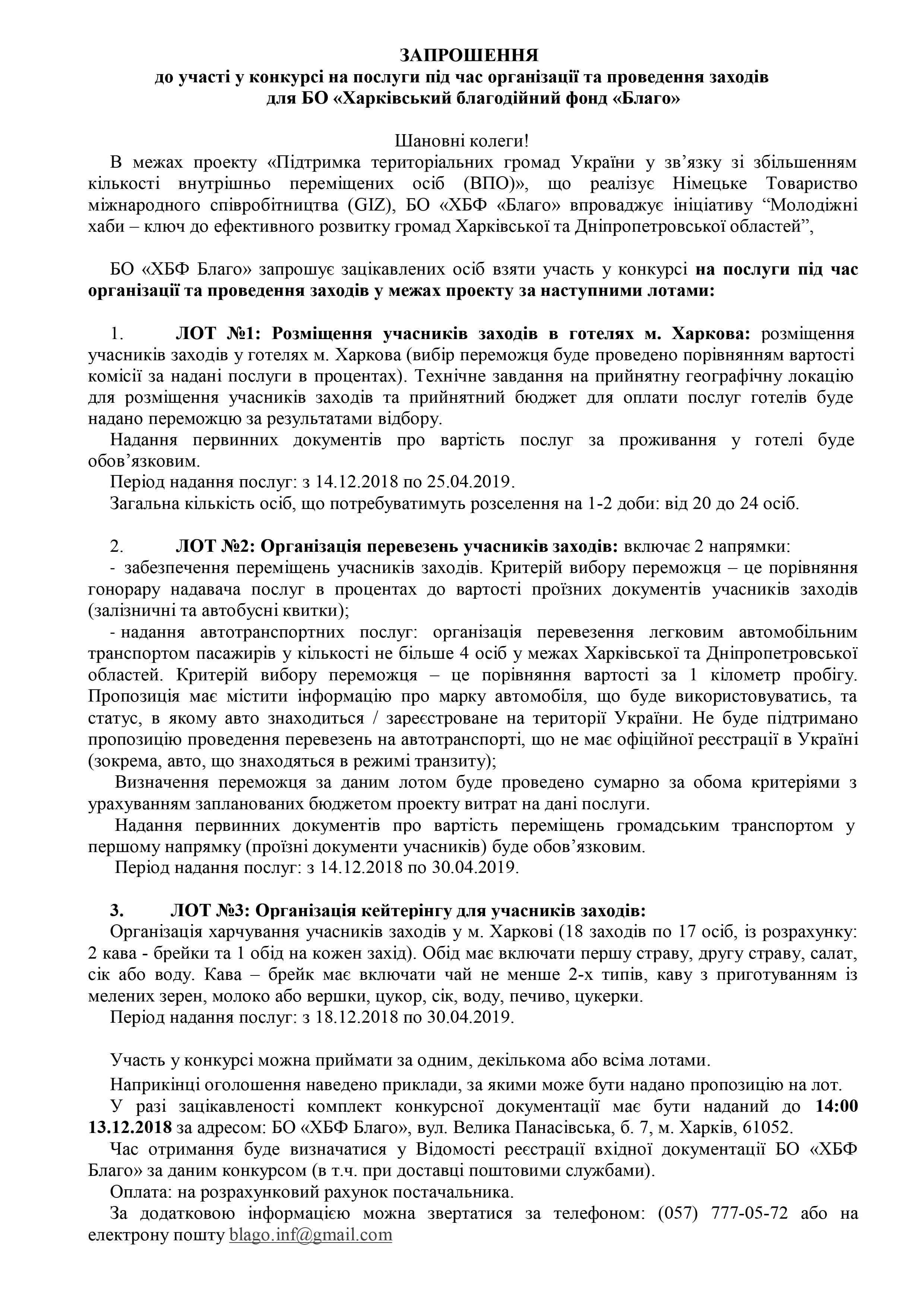 тендер Сервіс провайдер Харків (1)-1