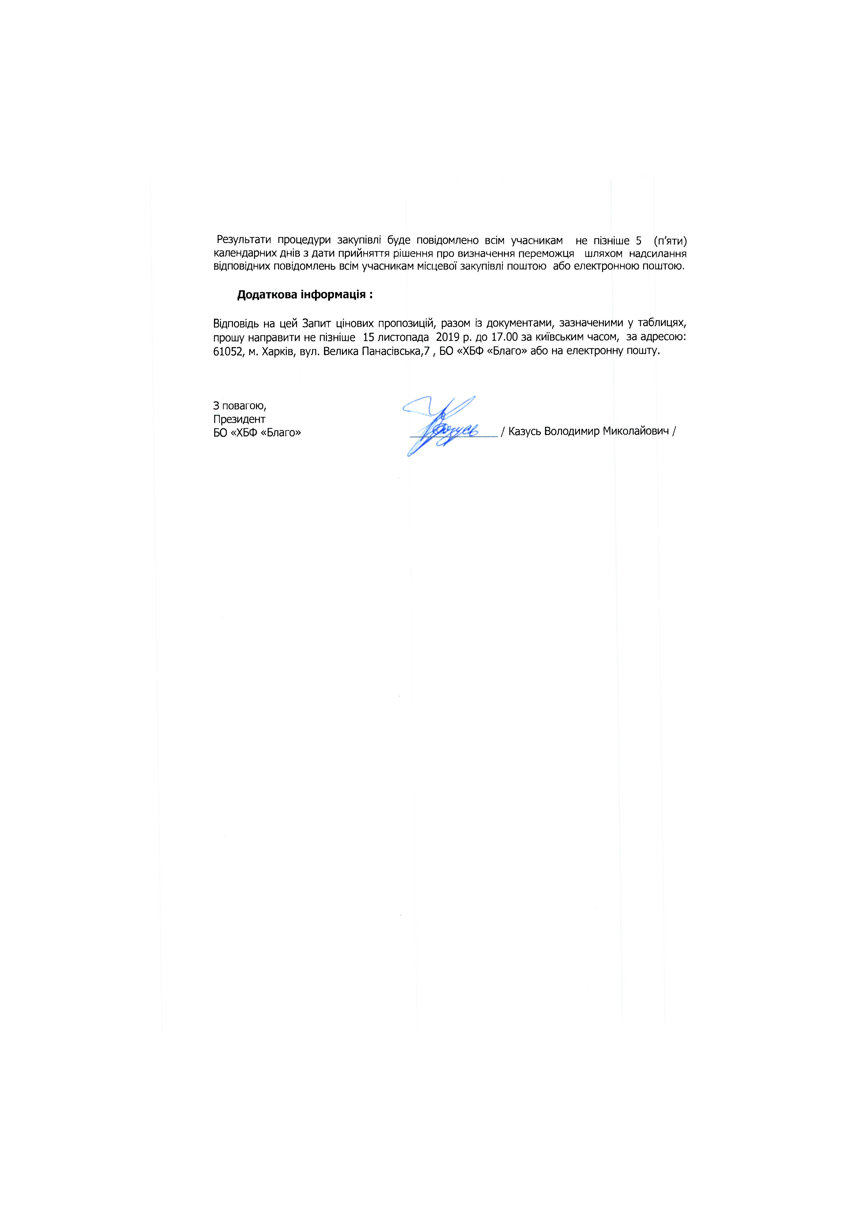 Скан оголошення (дизель) (1)-3