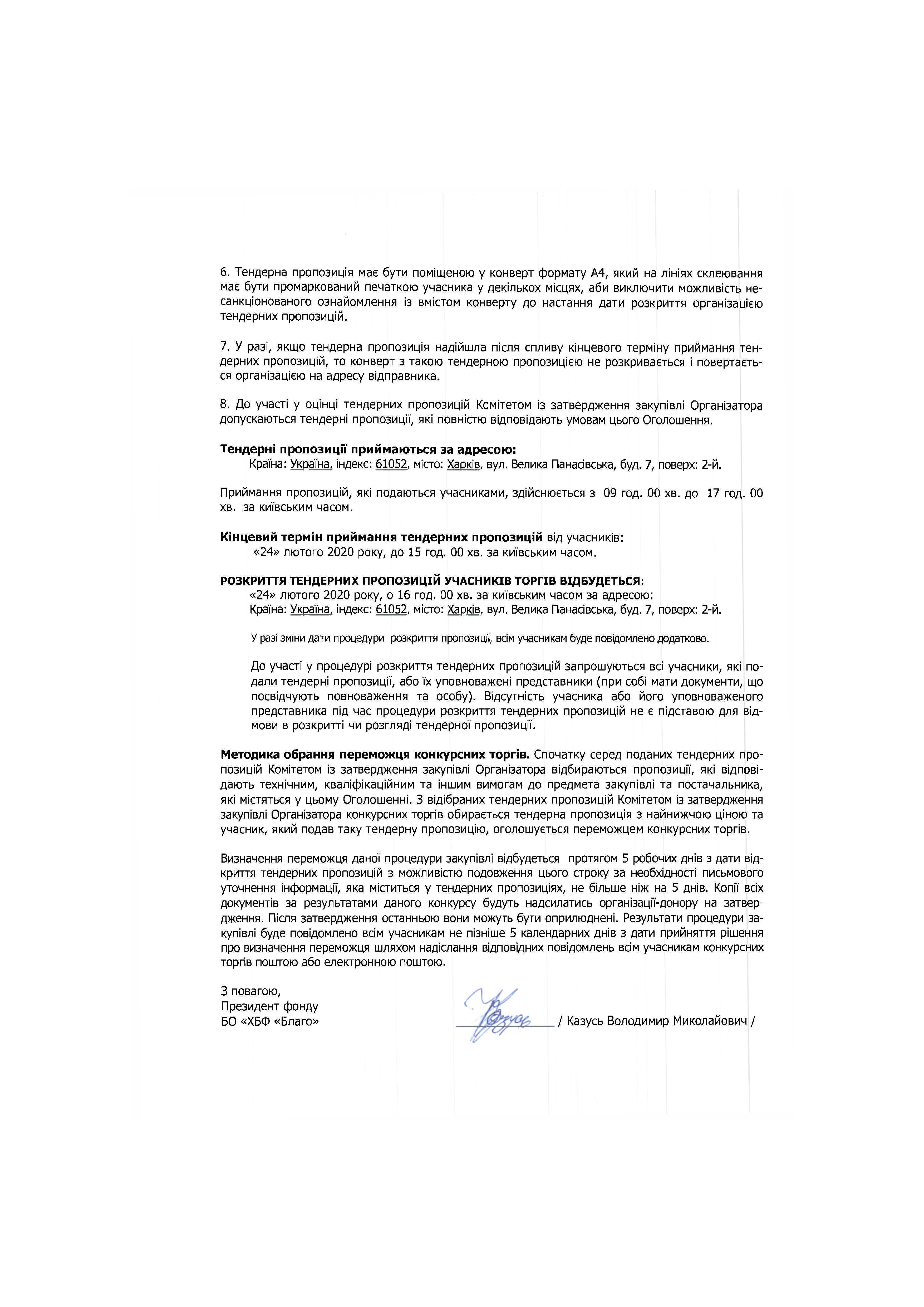 Скан торгів Дизель-3